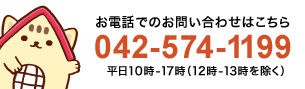お電話でのお問い合わせは 042-574-1199 平日10時-17時(12時-13時を除く)